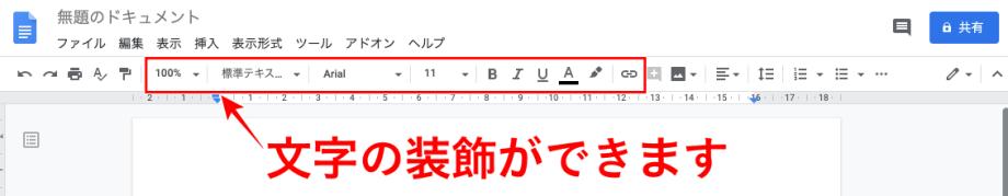 Googleドキュメント_文字の装飾