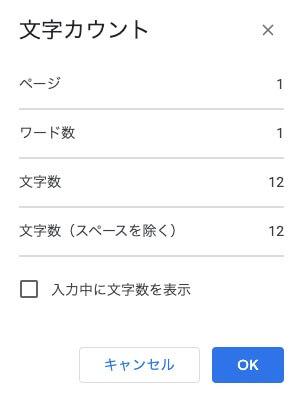 Googleドキュメント_文字カウント2
