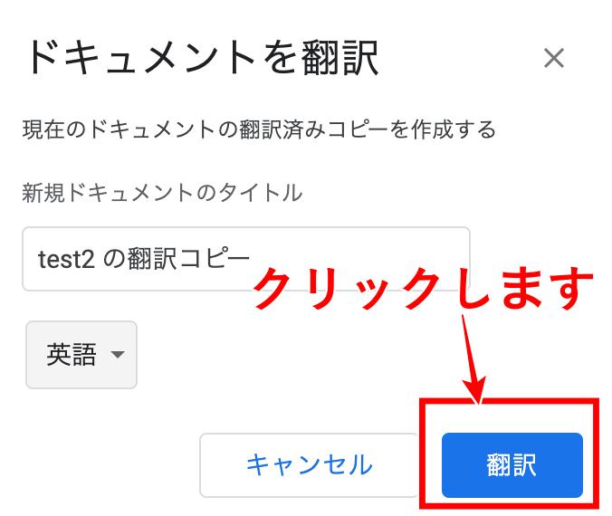 Googleドキュメント_ドキュメントを翻訳