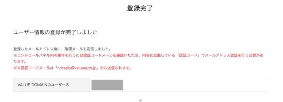 バリュードメイン_ユーザー登録完了