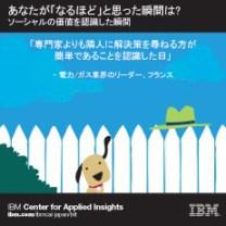 http://ibm.com/ibmcai-japan/btt