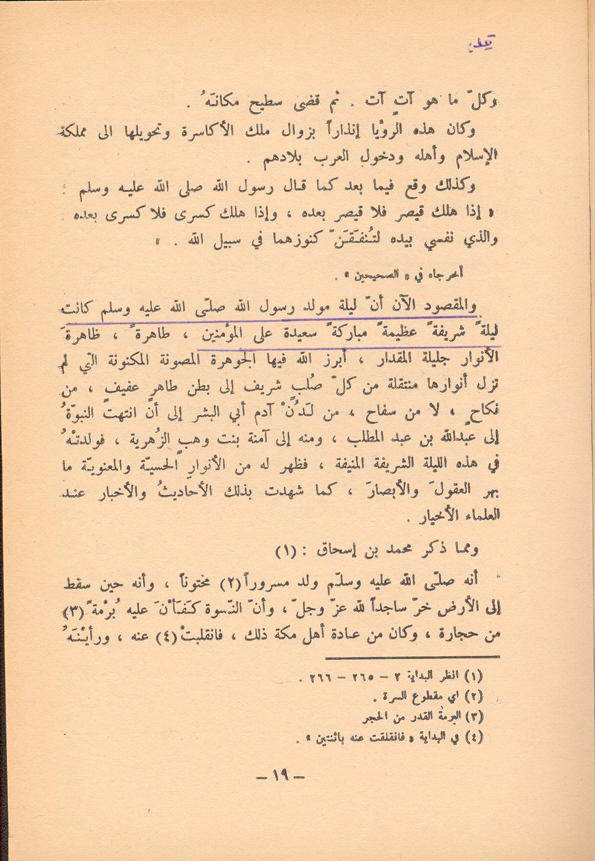Ibn Kathir commente la nuit du Mawlid
