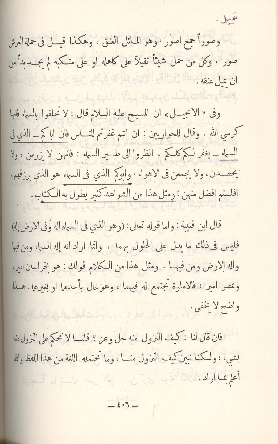 Page ou Ibn Taymiyya s\'appuie sur l\'Evangile falsifié