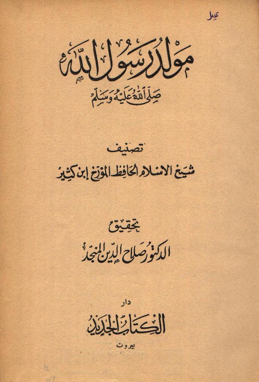 Page de titre du livre de Ibn Kathir sur le Mawlid
