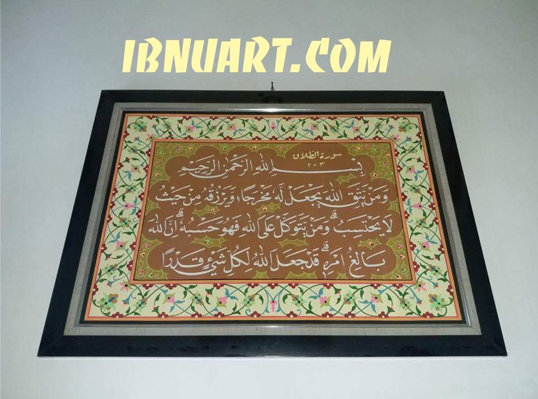 iluminasi hiasan kaligrafi