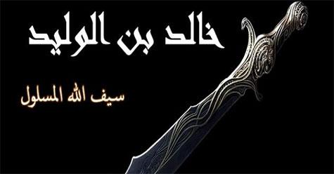Khalid-bin-Walid