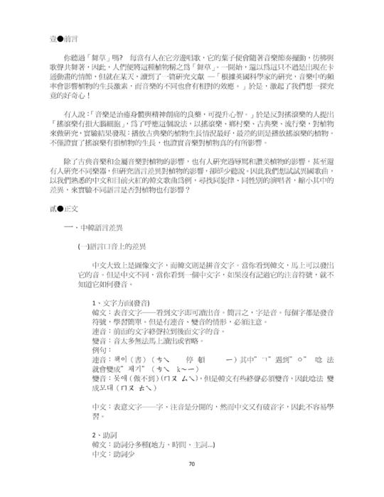 倒吊燒死 | [組圖+影片] 的最新詳盡資料** (必看!!) - www.go2tutor.com