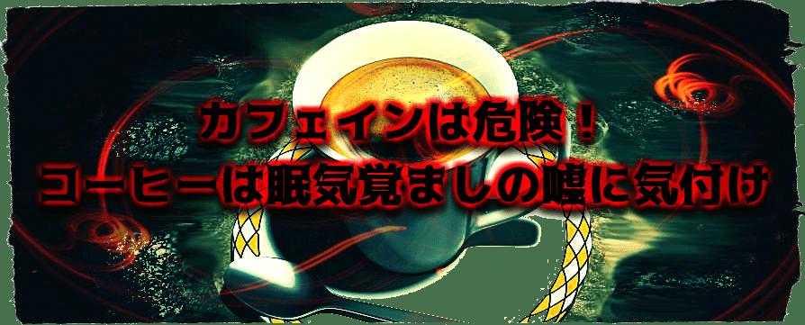カフェインは危険!コーヒーは眠気覚ましの嘘に気付け