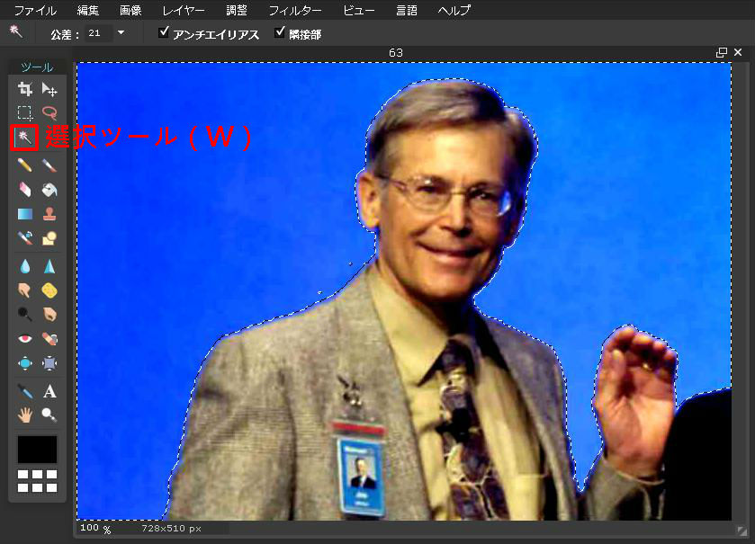 Pixlr Editor 画像切り抜き トリミング