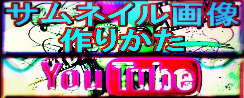 youtube サムネイル画像 作り方