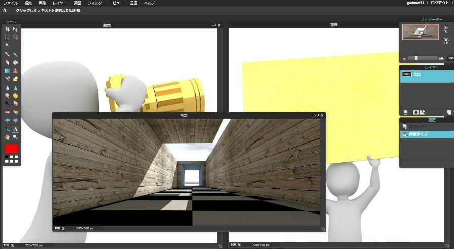 Pixlr EditorでWordpressアイキャッチ画像を作成