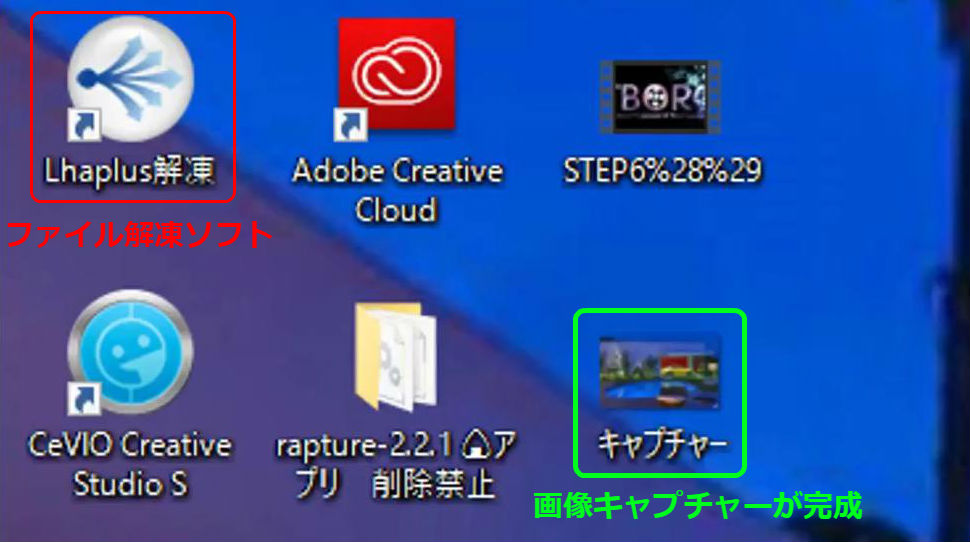 画像キャプチャーソフトraptureのインストール方法と使い方