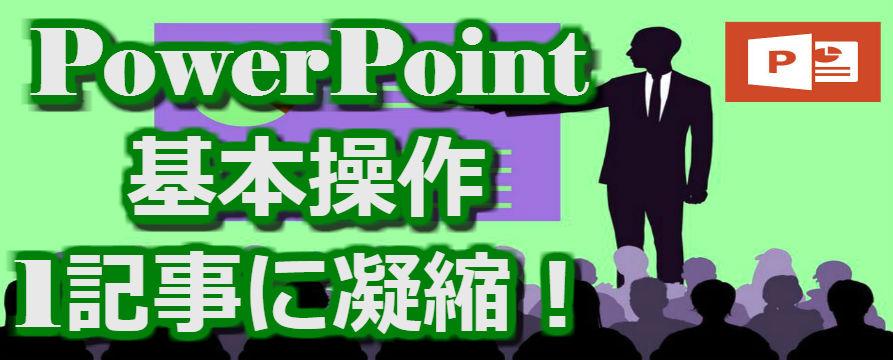 パワーポイント(PowerPoint)の使い方と基本操作を1記事に凝縮!
