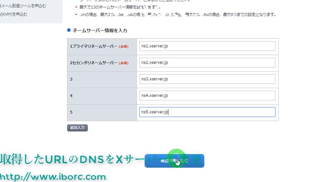 取得したドメインのネームサーバーを変更