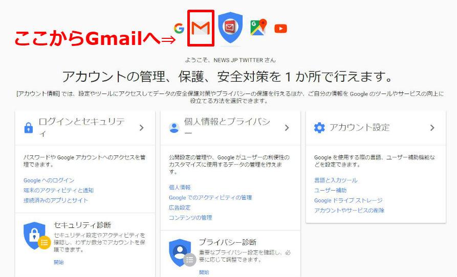 Gmail 切り替え