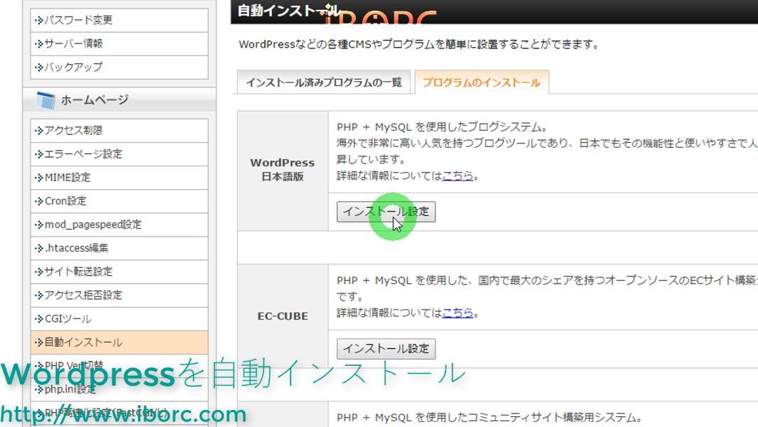 Xサーバーで「ドメイン設定」で登録する