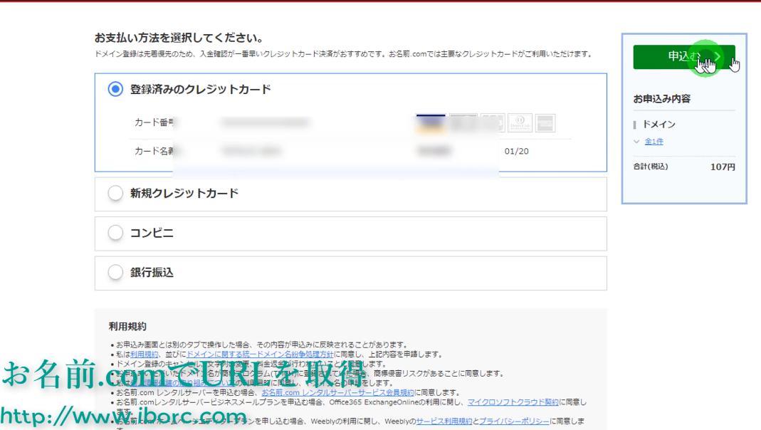 お名前.comでドメイン(URL)を取得