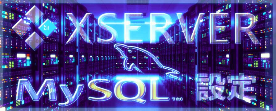 【Xサーバー】MySQLデータベース設定を解説【WordPress】