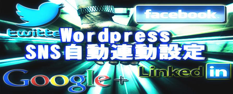 【WordPress】JETPACKをインストールして投稿記事をSNSに自動連動投稿する方法