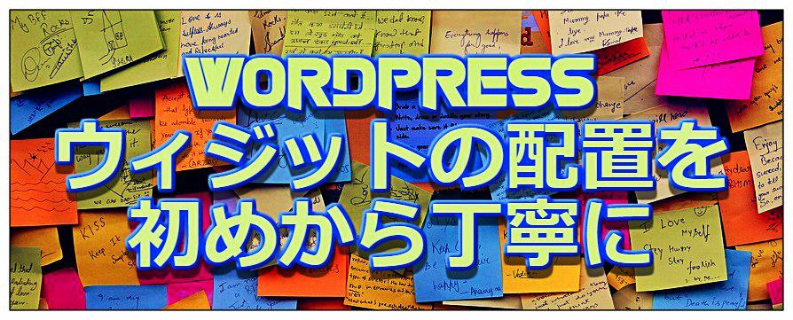 ウィジット wordpress