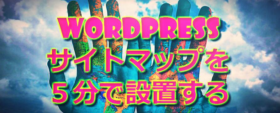保護中: 【WordPress】サイトマップを5分で設置する方法