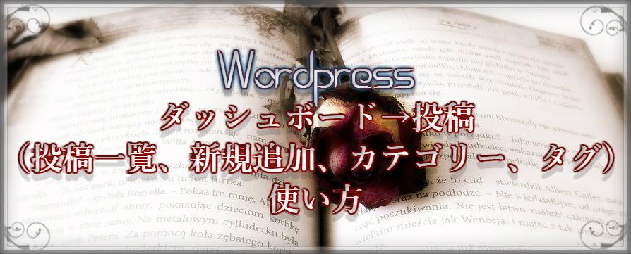 WordPressダッシュボード→投稿(投稿一覧、新規追加、カテゴリー、タグ)の使い方