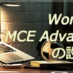 『TinyMCE Advanced』の設定方法