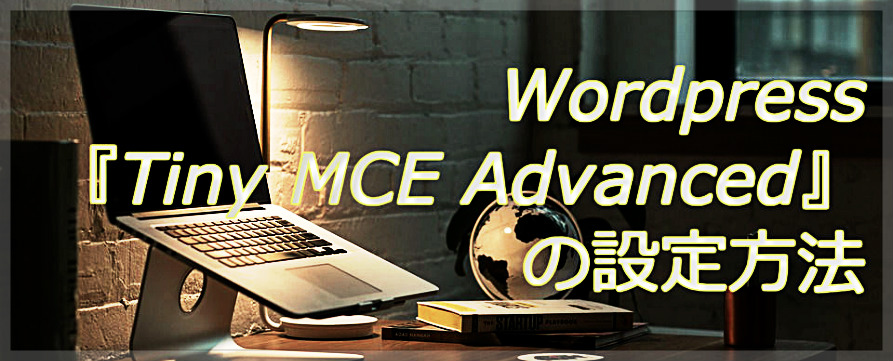 『TinyMCE Advanced』の設定方法