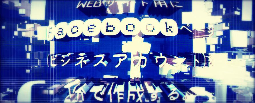 WEBサイト用にFacebookページ(ビジネスアカウント)を7分で作成する