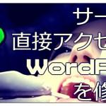 FFFTPでサーバーに直接アクセスしてWordpressを修理する