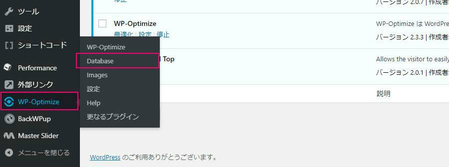 WP-Optimize データベース削減