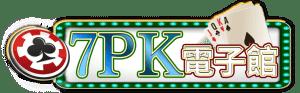 前往完美娛樂城7PK電子遊戲館