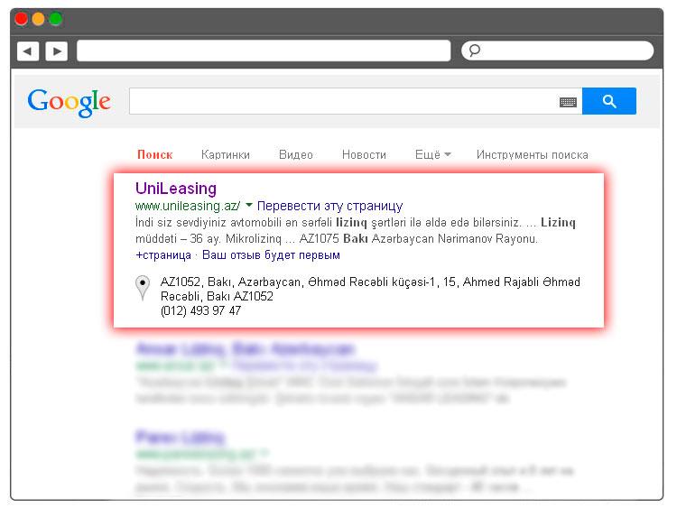 Раскрутка в Google сайта лизинговой компании