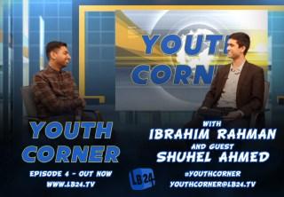 Youth Corner | Episode 4 | Shuhel Ahmed