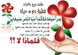 24 من أغسطس 2013 جمعية الإبتسامة الجزائرية