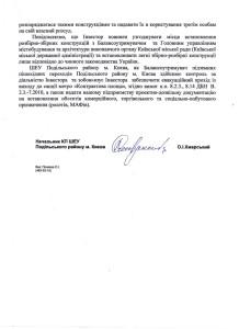 13-02-05 lt_Под.ШЕУ_3.2