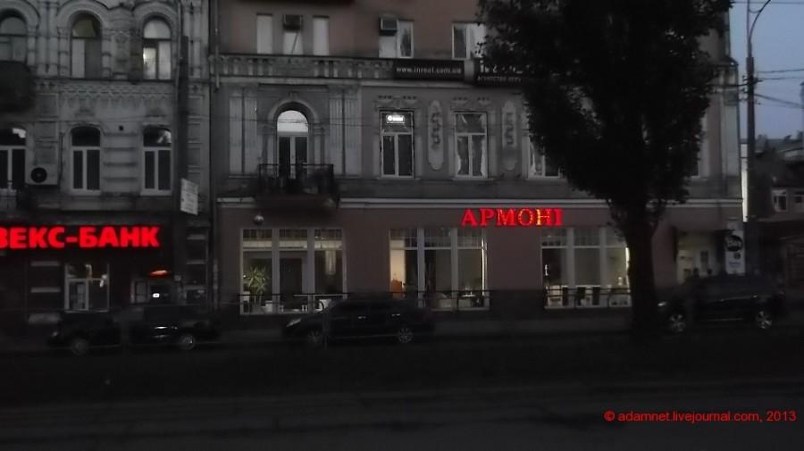 13-05-30 армоні