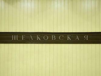 z-schelkovskaya