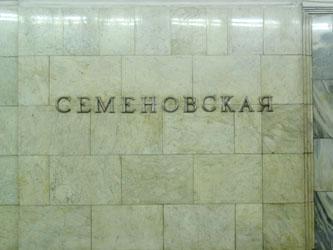 z-semenovskaya