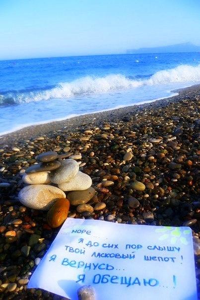 Открытки хочу домой с моря