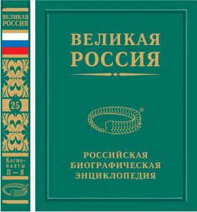 Книга - Железняков Том 2-1