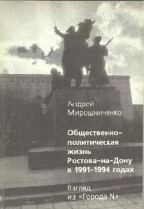 Cover Общеполит жизнь Ростова 91-94