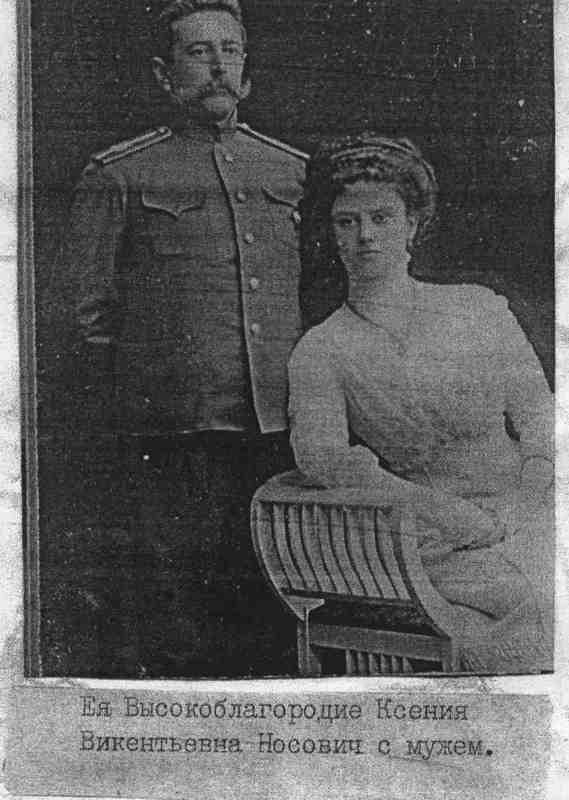 Калениченко и Носович