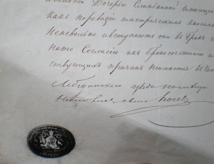 original заручное письмо 1848года