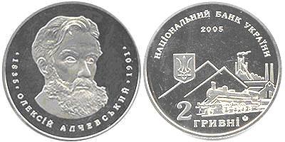 Алчевский А.К. Юбилейная монета номиналом 2 гривни.