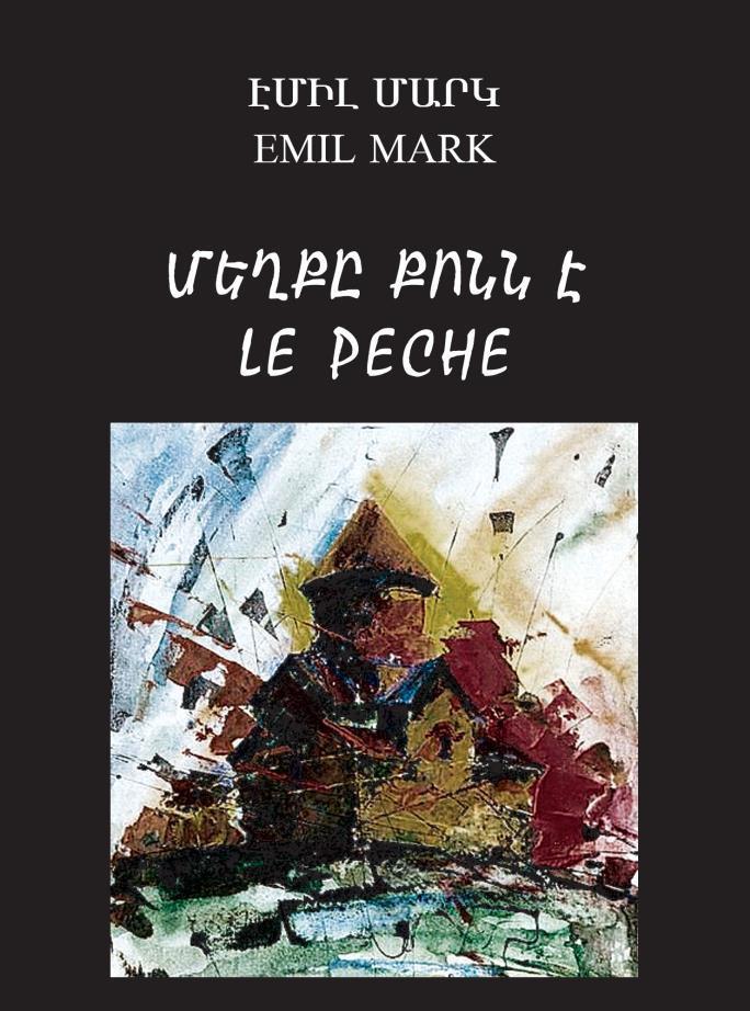 emil-mark-book