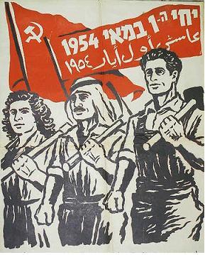 Image result for израиль социализм