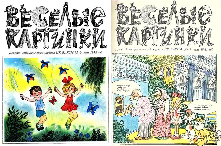 приходят наш веселые картинки журнал мурзилка текст английском языке