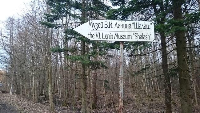 1107708 original Шалаш Ленина