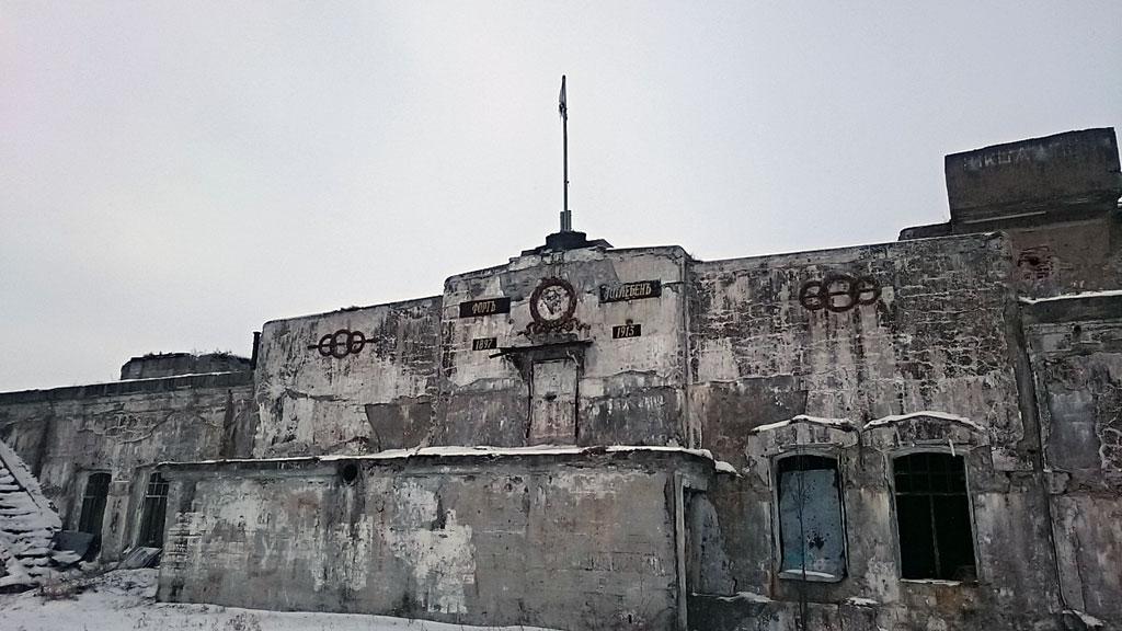 1453533 original Полярная экспедиция на форт Тотлебен 20